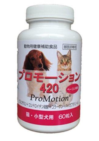 プロモーション420